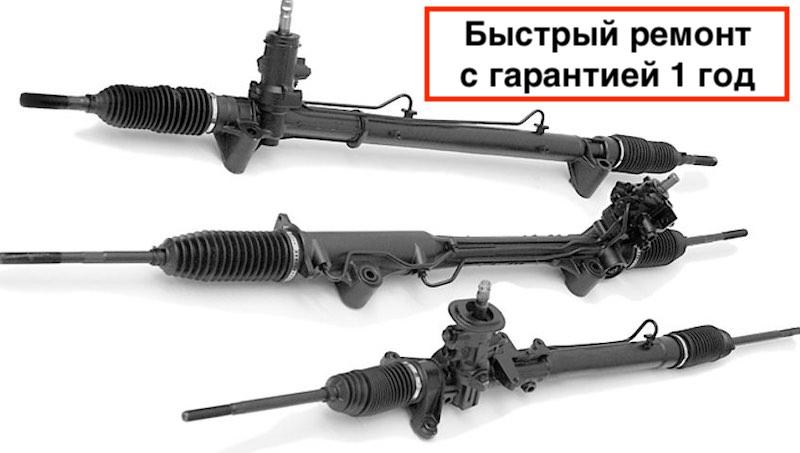 Ремонт рулевых реек Петрозаводск