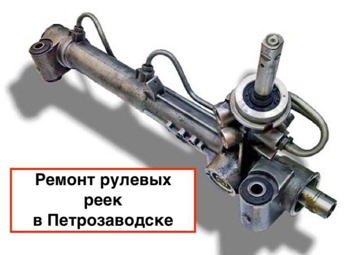 Рулевая рейка Петрозаводск